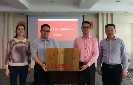 蓝田吉马汽车城人力资源服务站揭牌暨战略合作签约仪式