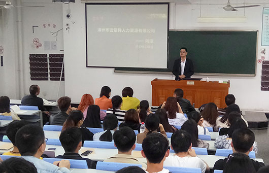 5月8日下午,云招聘阿康应邀到福彩3D职业技术学院分享《就业有位来》