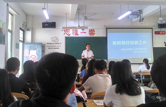 云招聘阿康应邀到闽南师范大学分享如何做好招聘工作