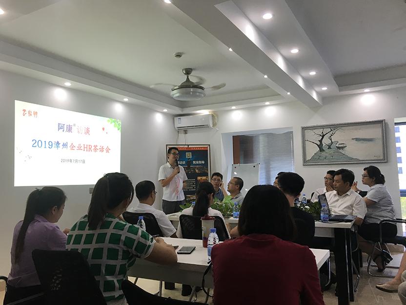 阿康访谈2019威廉希尔注册企业HR茶话会成功举办
