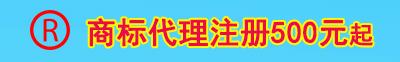 漳州商标注册代理